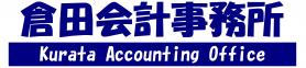 広島県三原市の税理士 | 倉田会計事務所